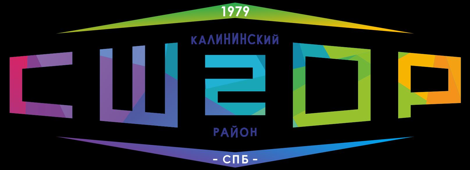Cпортивная школа олимпийского резерва №2